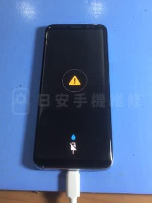 Samsung S8 關機充電錯誤狀態
