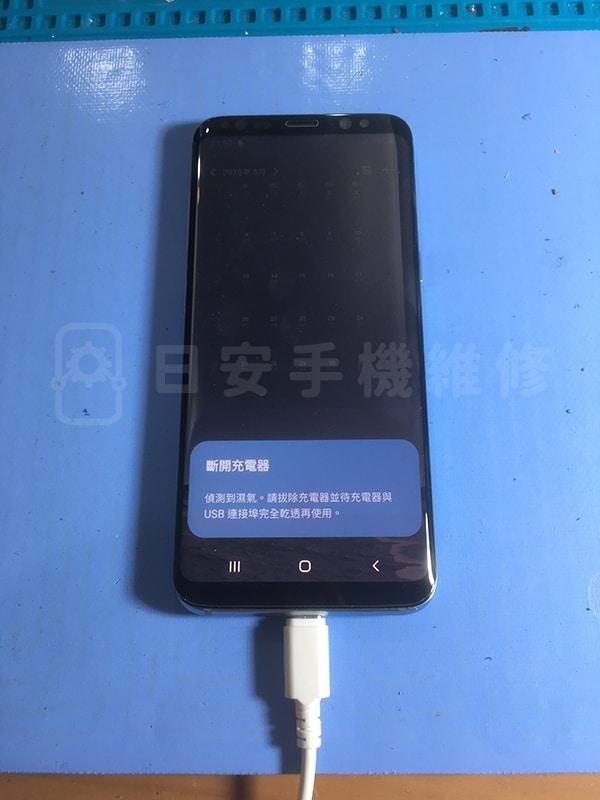 Samsung S8 開機充電錯誤狀態