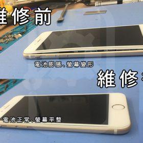 iPhone 6s 電池膨脹維修案例