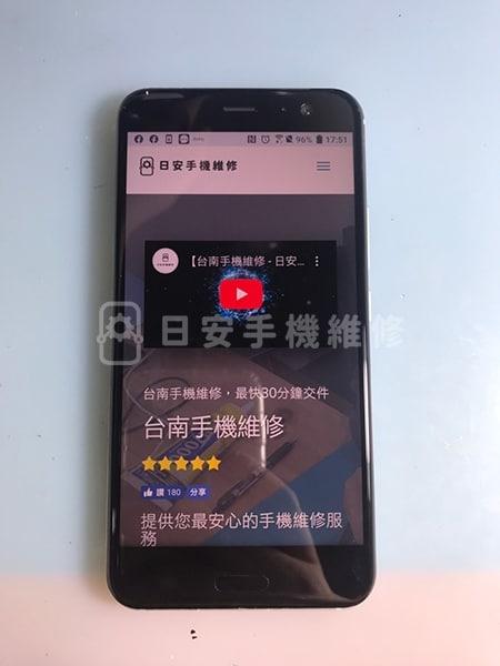 HTC U11 螢幕維修後
