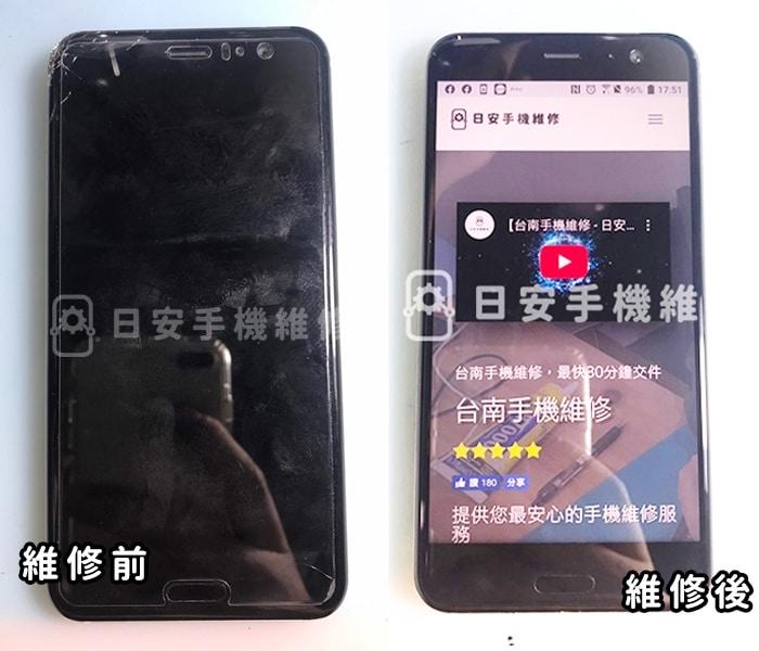 HTC U11 螢幕維修 封面圖