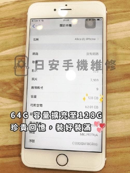 iphone 6s plus 容量擴充