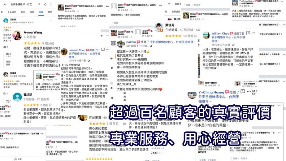 推薦台南日安手機維修,專業、用心、服務好