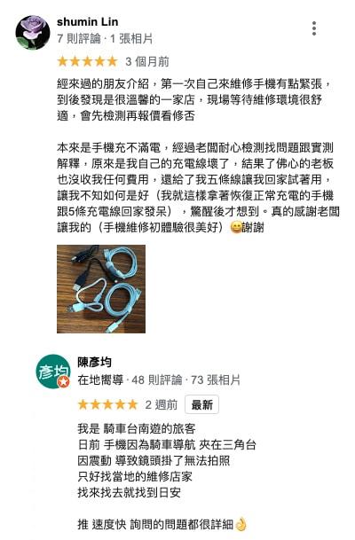 台南手機維修推薦日安